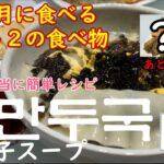 【韓国料理レシピ/本当に簡単】韓国旧正月料理おすすめベスト2
