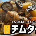 韓国料理レシピ)チムタク作り方(韓国に行かなくてもおうちで簡単に作れます)