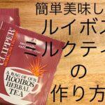 【カフェインレス•ヴィーガンレシピ】簡単美味しい!ルイボスロイヤルミルクティーの作り方