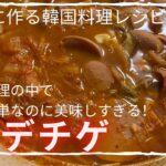 【韓国料理レシピ/本当に簡単】韓国料理の中で一番簡単なのに感動的に美味しい物。それはプデチゲです。
