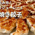 カリカリジューシー!料理研究家コウケンテツ秘伝の包み方を伝授!王道焼き餃子の作り方