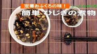 ひじきの煮物【レシピ&作り方】簡単おいしい料理