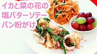 【簡単料理】イカと菜の花の塩バター炒めレシピ作り方|姫ごはん