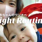 ママと1歳の赤ちゃんのワンオペナイトルーティン|国際結婚|子育て|フランス人|バイリンガル|赤ちゃん|子供のいる暮らし|ハーフ|