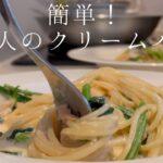 簡単!鮭とほうれん草のクリームパスタ【料理人のレシピ】