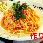 【料理企画】 お家で出来る簡単フレンチ パスタ編#旬感レシピ#福田恭平#作り方