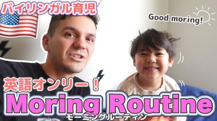 【モーニングルーティン】起きてから幼稚園に登校するまで!【バイリンガル育児】国際結婚|海外生活|新米ママ