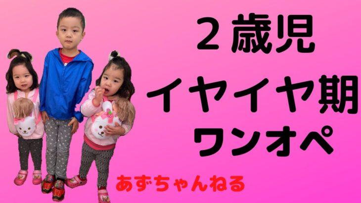 【ワンオペルーティン】2歳児イヤイヤ期 双子育児 子供のいる家庭