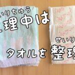 """【ミニマリスト主婦】タオルを切るだけ!簡単!""""布ナプキン""""作り/紙ナプキンと併用で安心/ナプキン代節約👍"""
