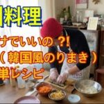 【韓国家庭料理】誰でも簡単にできるレシピ!本当に具はこれでいいの?キンパ(韓国風のりまき)マジ簡単レシピ