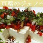 【豆腐のジェノベーゼ】前菜に♪簡単で美味しいからおススメです!もてなしにも♪ 料理 レシピ