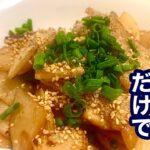 大根だけでもう一品!【簡単レシピ】おつまみにも!美味しい料理