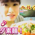 【ずぼら女子レシピ】簡単!ヘルシー!サラダ素麺の紹介♪