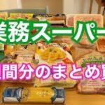 【業務スーパー】節約したい主婦が初めて業務スーパーへ行って1週間分のまとめ買いをした動画【正直レビュー】