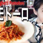 絶品【奥深いトマトパスタ】ポモドーロ 【イタリアン/料理】バレンタインディナーおもてなしレシピ簡単