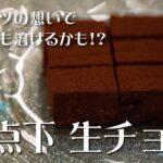 【バレンタイン チョコレシピ】簡単!プロが教える氷点下生チョコの作り方