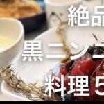 黒ニンニクの調理法・料理レシピ!簡単で美味しい効果的な食べ方を紹介!