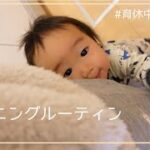 【生後9ヶ月】育休中3児ママのモーニングルーティン!