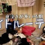 【ルーティン】夜泣き多い時期😂お疲れ気味の3児ママ
