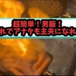 【男飯】見れば出来る!レシピなんて必要ない!?簡単料理!