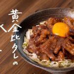 【簡単で最高に旨い】黄金比のタレが決め手「ガッツリ黄金豚丼」の作り方