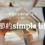 普通の主婦の節約シンプルライフ #3 もつ煮込み 魚おろし