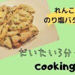 【簡単料理】れんこんののり塩バター炒め 簡単レシピ おつまみ料理