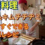 【韓国料理】誰でも簡単にできるレシピ!小麦粉だけでこんなにおいしい? サクッともっちり海鮮チヂミ&キムチチヂミ‼︎  / チヂミ超簡単レシピ