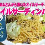 メッチャ簡単!オイルサーディンパスタのレシピ【無添加本格レシピ!特選男の料理】