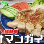 炊飯器で簡単手抜き『カオマンガイ』作り方。【レシピ】【飯テロ】【タイ料理】