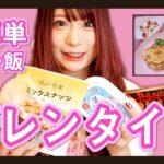 【バレンタイン】超簡単お料理レシピ【お家デート・女子会】