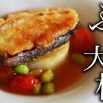 ぶり大根のフレンチ風簡単な作り方・プロが教えるレシピ【魚料理】