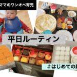 完全ワンオペ3児ママの【平日ルーティン 】vol.3