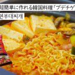 【辛ラーメンxプデチゲ】超簡単韓国料理レシピ!プデチゲを作りました。초간단레시피 신라면 부대찌개 [日韓字幕/한일자막]
