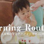 【モーニングルーティン】1歳児とアラフォーママ/保育園と仕事の日の1日に密着