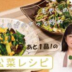 【簡単メイン料理】あと1品!に役立つ小松菜レシピ【作り置き副菜】