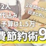 【食費1.5万円】アラサー主婦が節約に効果があったとオススメできる食費節約術9選【節約晩ごはん】