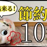 【節約】簡単‼︎ズボラ主婦の節約術10選【初級】
