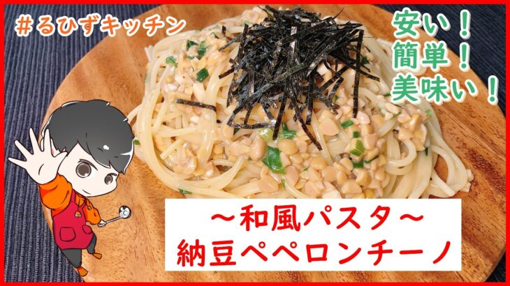 材料費100円!安くて美味い『納豆ペペロンチーノ』の作り方【レシピ】【簡単料理動画】