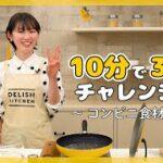 【コンビニ食材×10分3品料理】簡単&時短で作れる晩ごはんおかずレシピ【10分チャレンジvol.2】