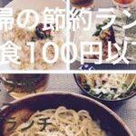 【節約ランチ🍽】1食100円以下🥦主婦の平日おうちごはん🥗業務スーパーの食材多め。美味しく節約✨アラフォーワンオペ主婦の日常。