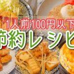 【簡単レシピ】1人前100円以下のメインおかず!【節約/3人家族/主婦】