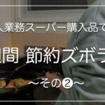 【1週間節約ズボラ飯】業務スーパー購入品で作るズボラ飯②/食費2.5万円節約生活【二人暮らし】