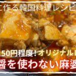 【韓国料理レシピ/簡単レシピ】コチュジャンで作る麻婆豆腐!150円で作れます。本当に簡単!感動的に美味しいです。