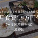 【夫手取り15万で専業主婦したいので】1ヶ月食費1.5万円生活その11最終回【ゆる国産縛り編】