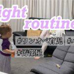 【ワンオペ育児】ナイトルーティン【1歳6ヶ月】