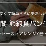 【簡単】節約食パンアレンジ1週間/トースト7選/忙しい朝でもサッとできる【朝食】
