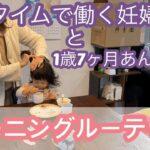 【モーニングルーティン】フルタイムで働く妊婦ママ と 1歳7ヶ月 あんちゃん 平日と休日のモーニングルーティン 比較してみた あんちゃんコーデ Morning routine