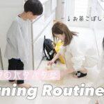 【モーニングルーティン】2児ママのバタバタな日常/起きてから晩ご飯作りまで