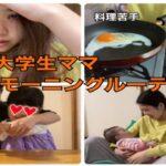 【大学生ママ】2児の母のモーニングルーティン